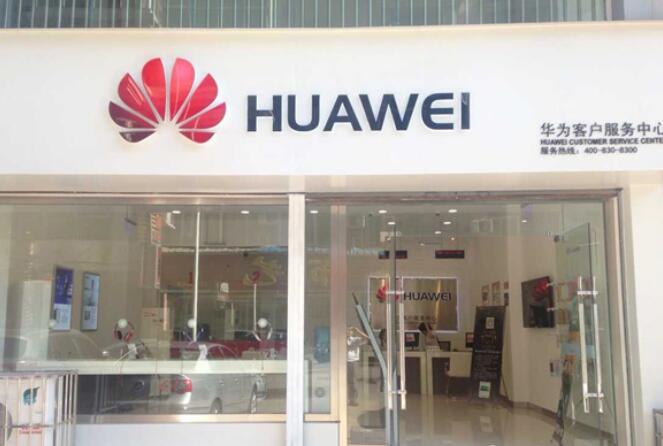 许昌华为手机售后维修点